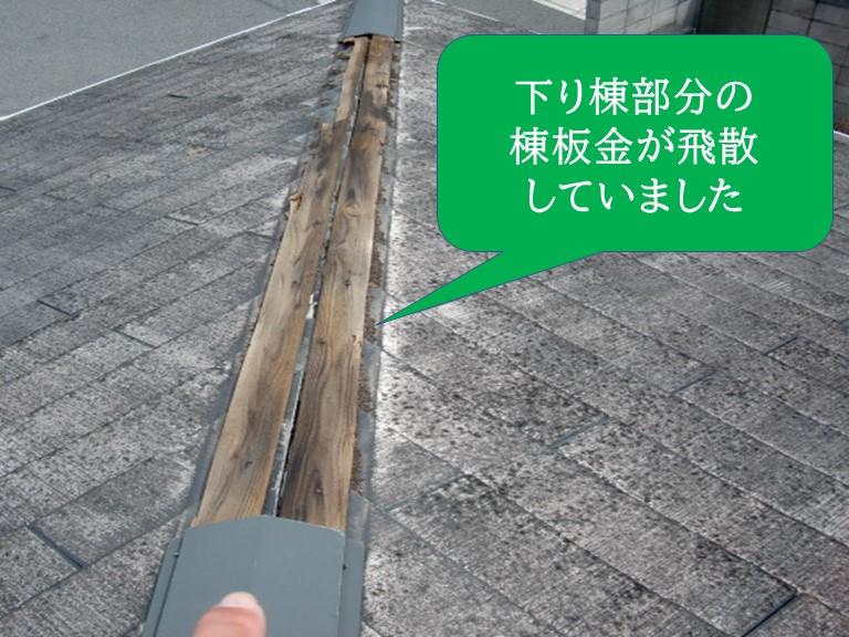 和歌山市の下り棟部分の板金が飛散し無くなっていました