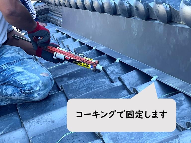 和歌山市の和瓦の前にガルバリウム鋼板をコーキング固定します