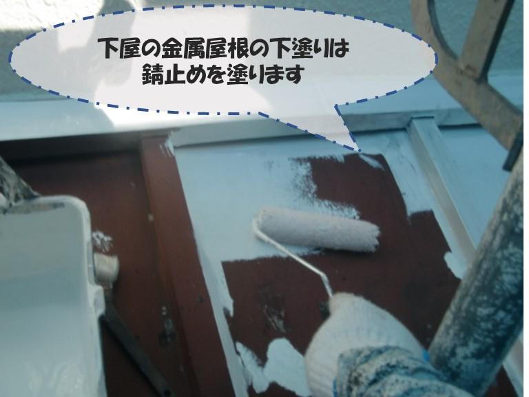 和歌山市の外壁塗装で下屋の金属屋根も塗装します
