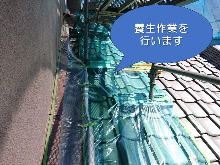 和歌山市の外壁塗装で下屋部分うの養生を行います