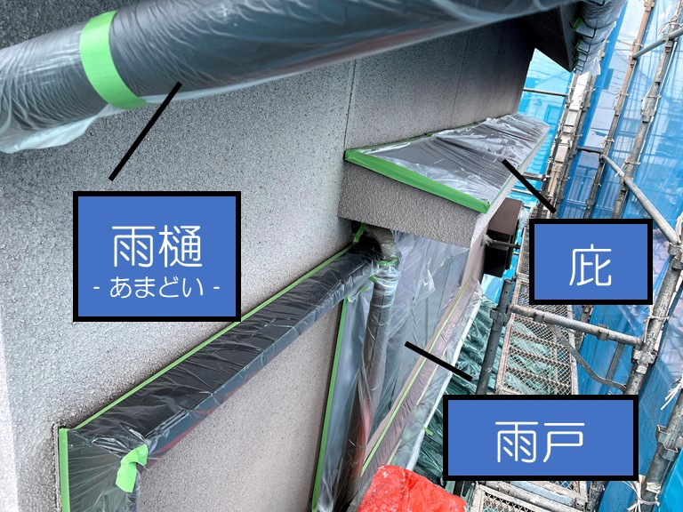 和歌山市の外壁塗装で付帯部すべてに養生作業を行います