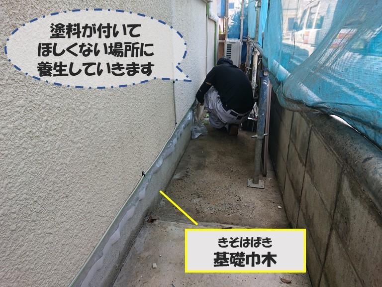 和歌山市の外壁塗装で基礎巾木に塗料がつかないよう養生します