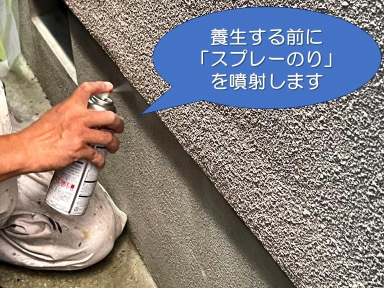 和歌山市の外壁塗装で養生するのにスプレー糊を使います