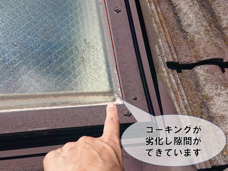 和歌山市の天窓と枠の取合いのコーキングが劣化し隙間ができていました