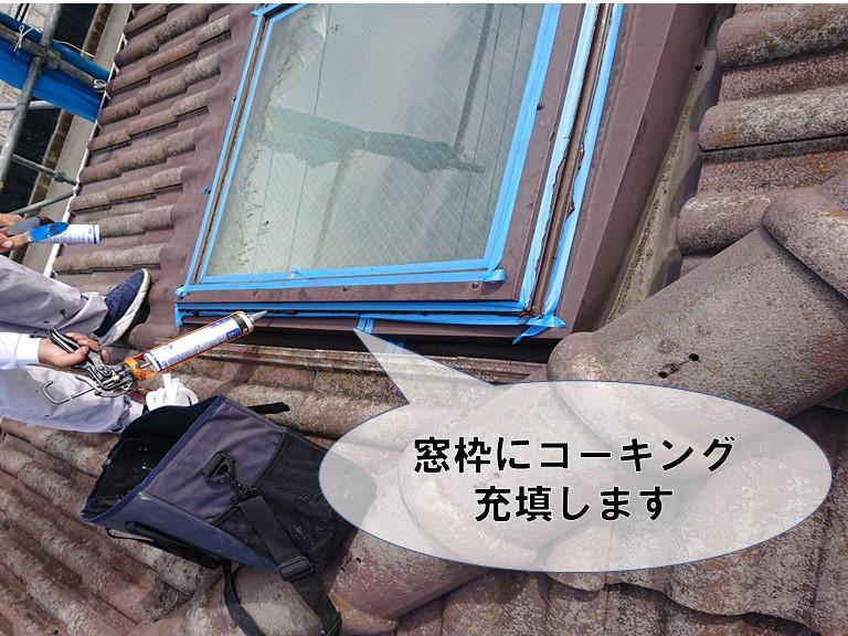 和歌山市の天窓の窓枠にコーキングを充填します