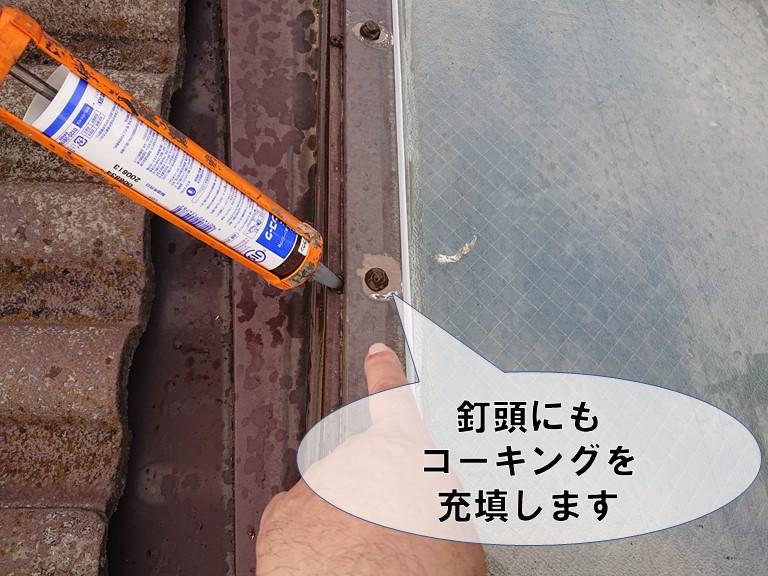 和歌山市の天窓補修工事後、釘頭にも防水の為にコーキングを充填しました