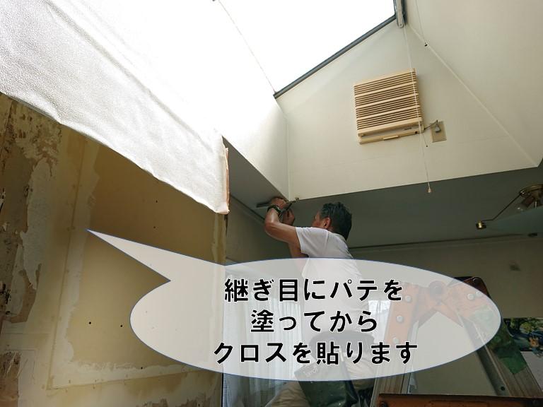 和歌山市の天窓雨漏りで、石膏ボードを新しく設置し、継ぎ目にパテを塗ってクロスを貼っていきます