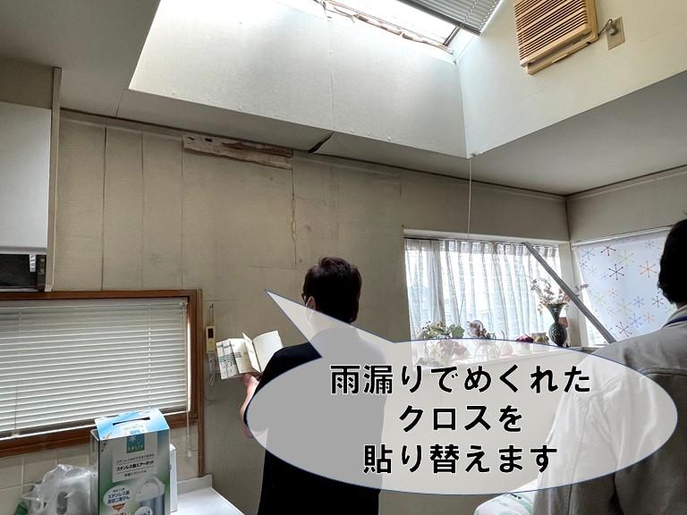 和歌山市の天窓雨漏り修理後、室内のクロスを一部貼り替えます