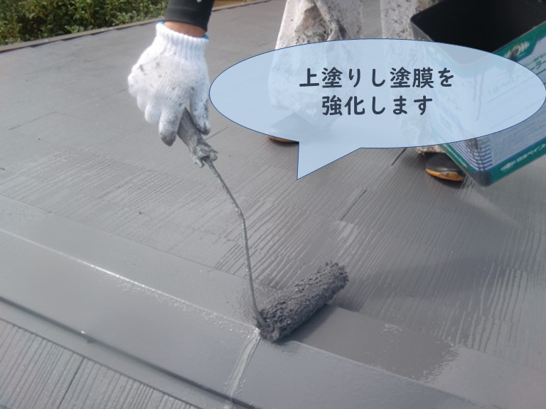 和歌山市の屋根塗装で上塗りし塗膜を強化させます