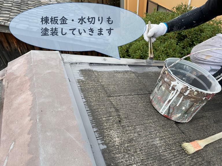 和歌山市の屋根塗装で棟板金・水切りにも塗装します