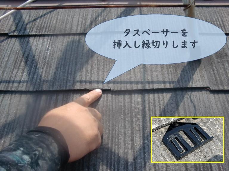 和歌山市の屋根塗装で縁切りの為にタスペーサーを挿入します