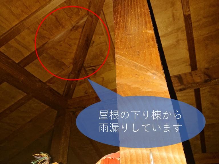 和歌山市の屋根裏を調査すると下り棟部分に雨染みが付いていました