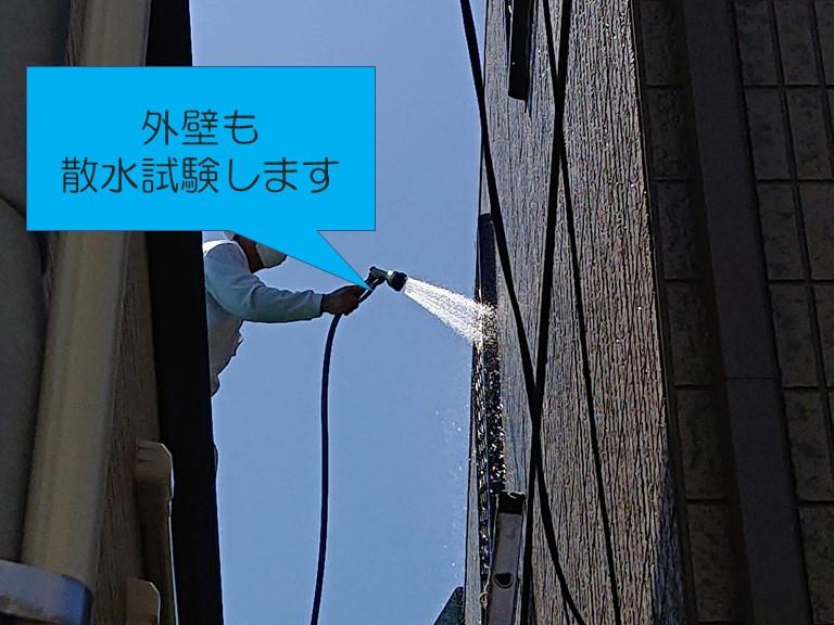 和歌山市の散水試験で本宅の外壁にも水をかけていきます