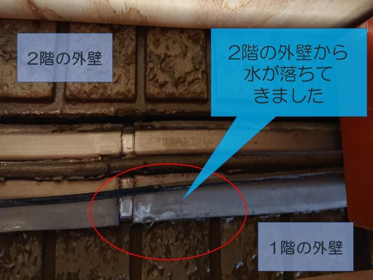 和歌山市の散水試験で2階の外壁部分から水が流れてきました