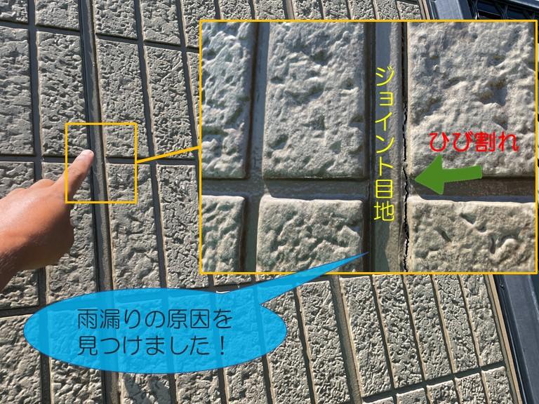 和歌山市の散水試験の結果外壁のジョイント目地のひび割れでした