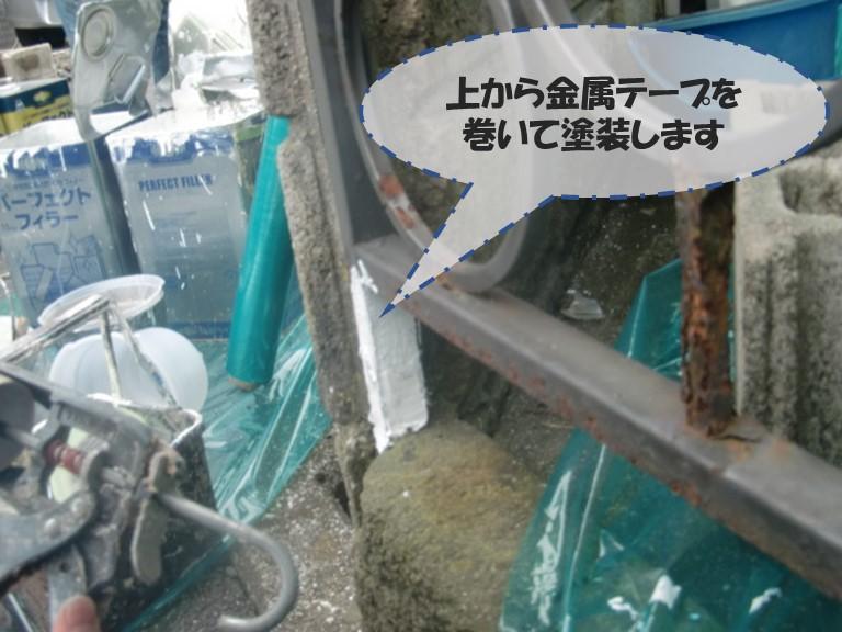 和歌山市の柵にコーキングを充填し、上から金属テープを巻いて塗装していきます