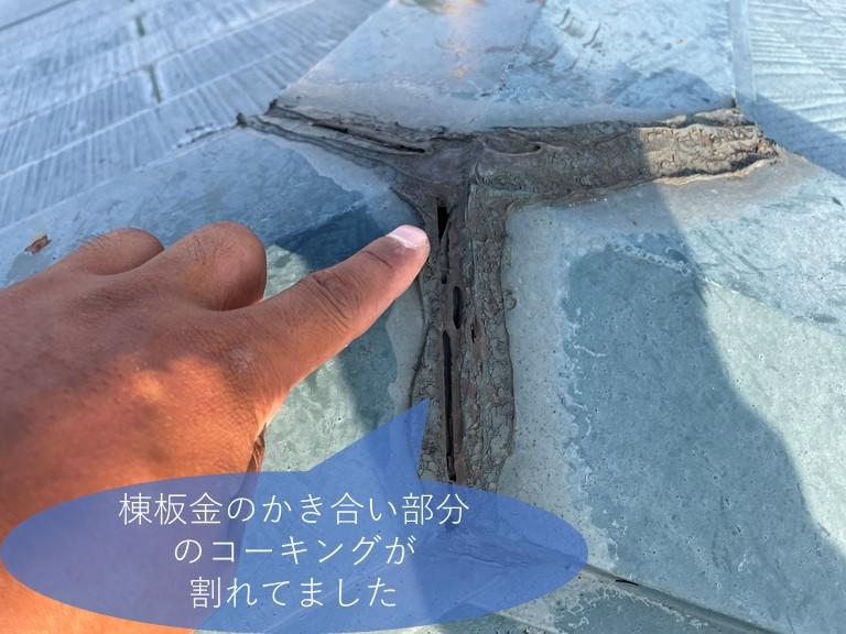 和歌山市の棟板金のかき合い部分のコーキングが割れて雨水が浸透しやすくなっていました