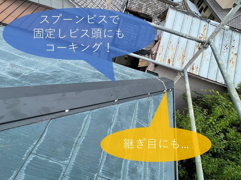和歌山市の棟板金交換でスプーンビスで固定し釘頭にコーキングを充填