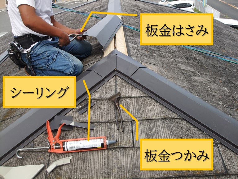 和歌山市の棟板金工事では板金はさみ、板金つかみ、シーリング等が必要です