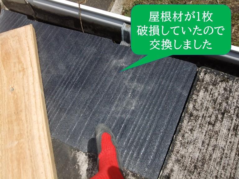 和歌山市の棟板金工事で屋根材が1枚破損していたので新しい屋根材と交換しました