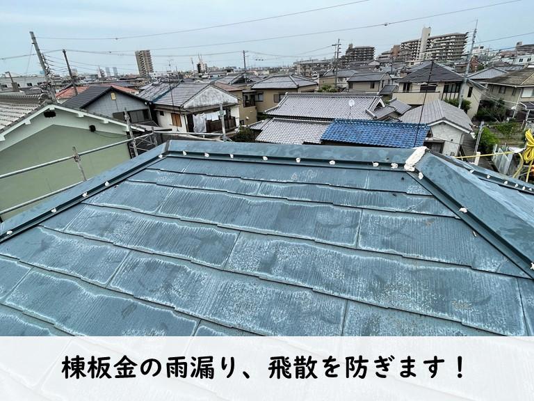 和歌山市の棟板金補強で飛散や雨漏りを防ぎます