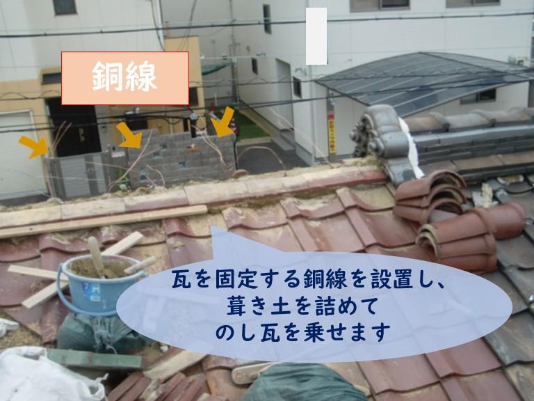 和歌山市の棟瓦に銅線を通す