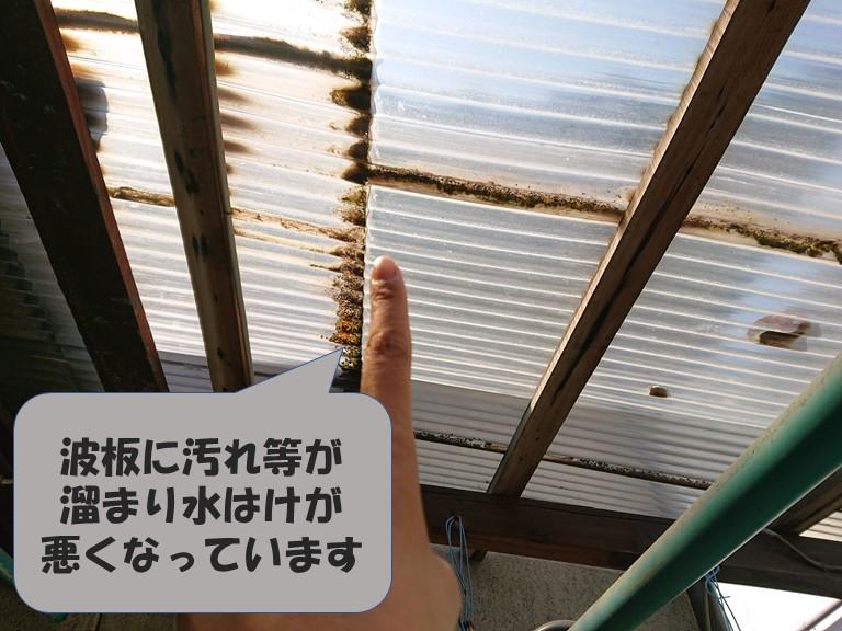 和歌山市の波板が劣化で汚れが目立ち水はけが悪くなっていました