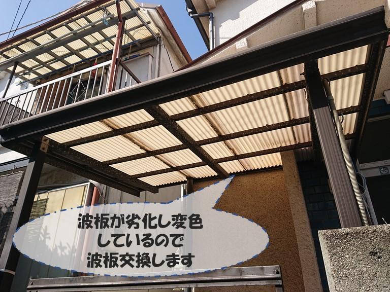 和歌山市の波板が変色していたので新しく張り替えます