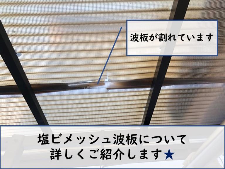 和歌山市の波板張り替えで既存はメッシュ波板でした