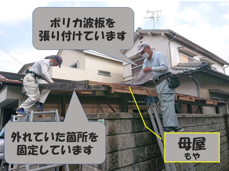 和歌山市の波板張替工事でポリカ波板を張っていきます