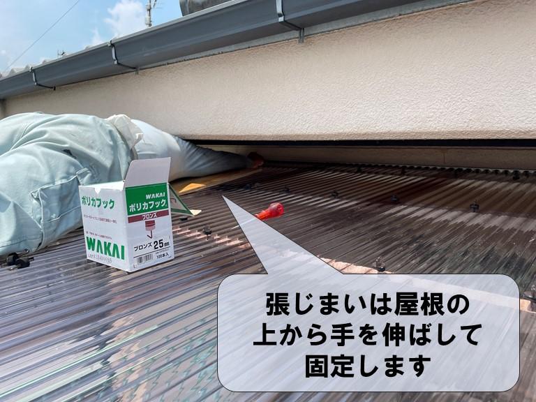 和歌山市の波板張替工事で張じまいは屋根に上って固定しました