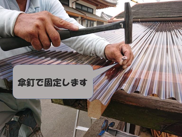 和歌山市の波板張替工事で本体が木製なので釘でポリカ波板を固定していきます