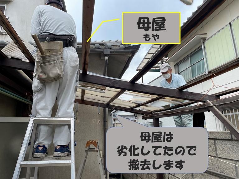 和歌山市の波板張替工事で母屋が劣化していましたので撤去しました