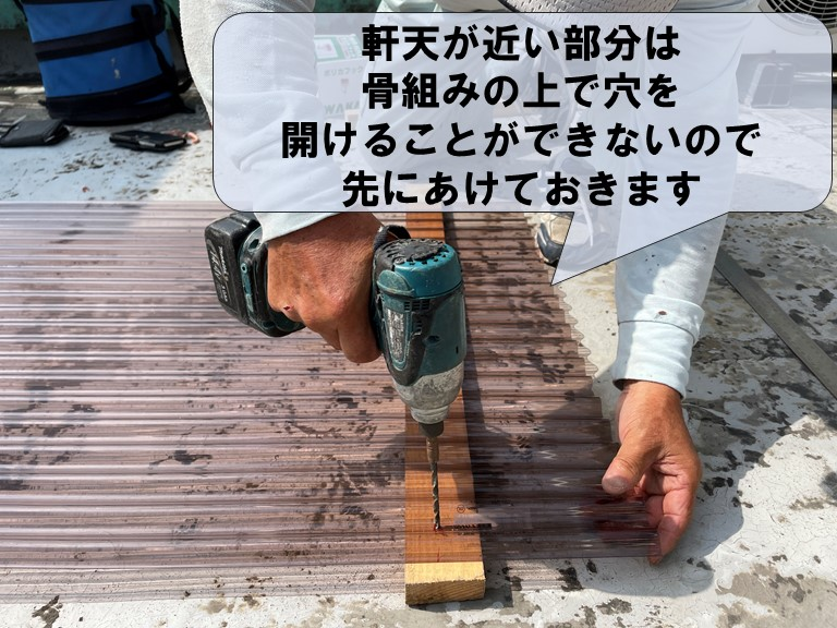 和歌山市の波板張替工事で軒天との距離が近い部分は先に穴をあけておきます