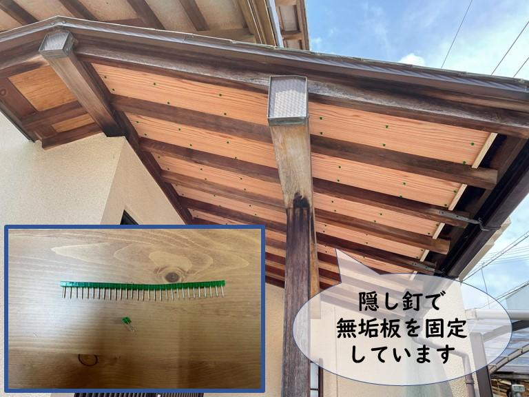 和歌山市の玄関庇に無垢板がくっつくよう隠し釘で固定しました