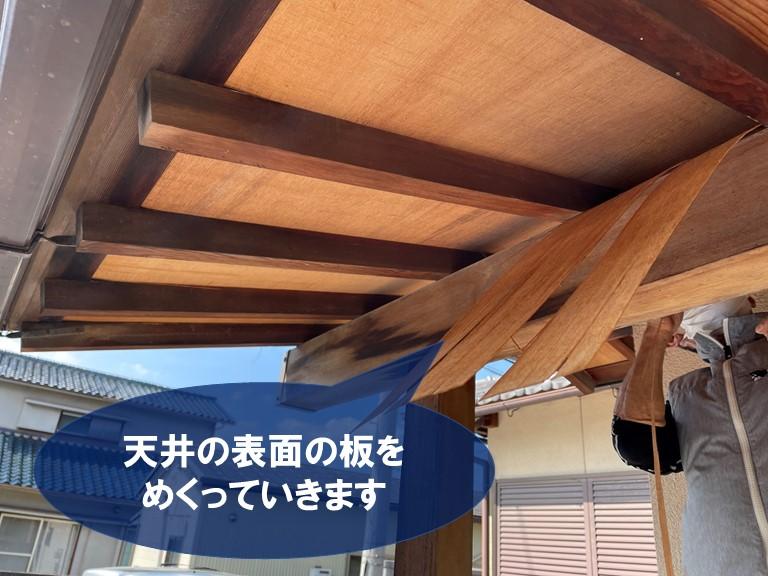 和歌山市の玄関庇の天井の表面をめくっていきます