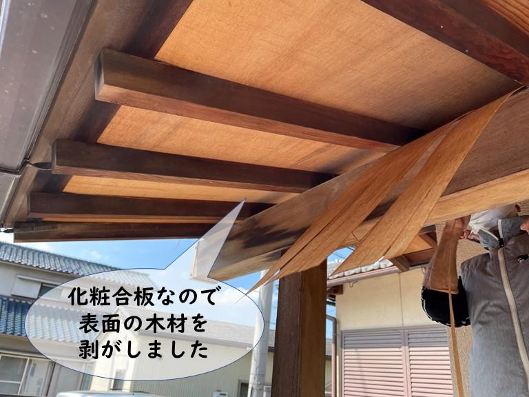 和歌山市の玄関庇の天井は化粧合板が貼られていたので、表面の木材だけはがしました