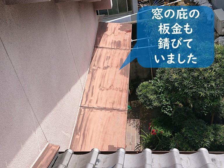 和歌山市の窓の庇も錆びていました