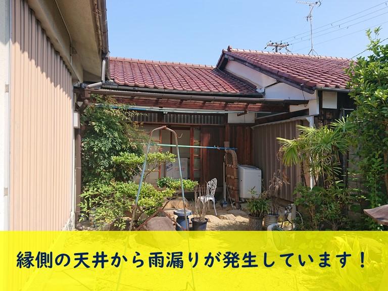 和歌山市の縁側で雨漏りが発生