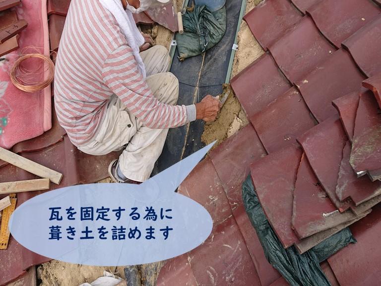 和歌山市の谷樋交換後、瓦を固定する為に葺き土を詰めていきます