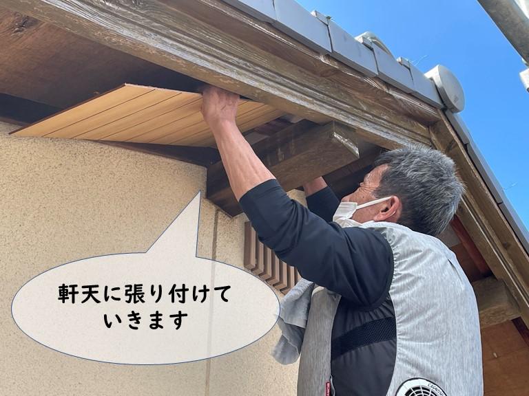 和歌山市の軒天にプリント合板を張り付けていきます