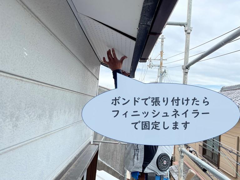 和歌山市の軒天はボンドで張り付けた後、フィニッシュネイラーで固定します