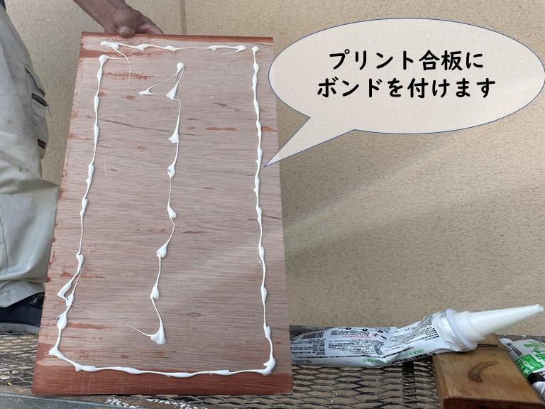 和歌山市の軒天修理でプリント合板の裏にボンドを塗ります