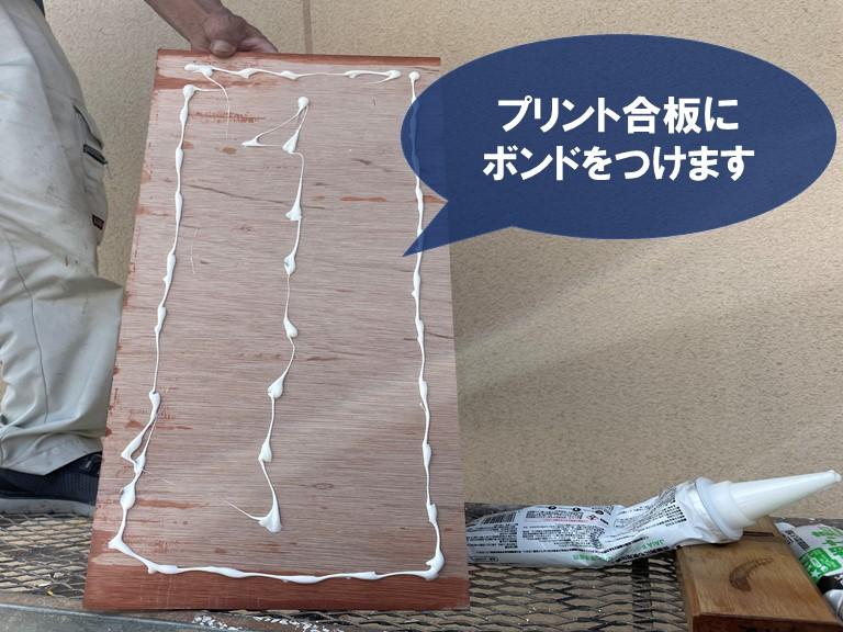 和歌山市の軒天張替でまずボンドで固定します