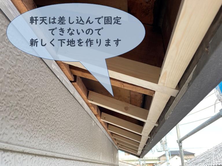 和歌山市の軒天張替で軒天がしっかりと固定できるよう下地を設置します