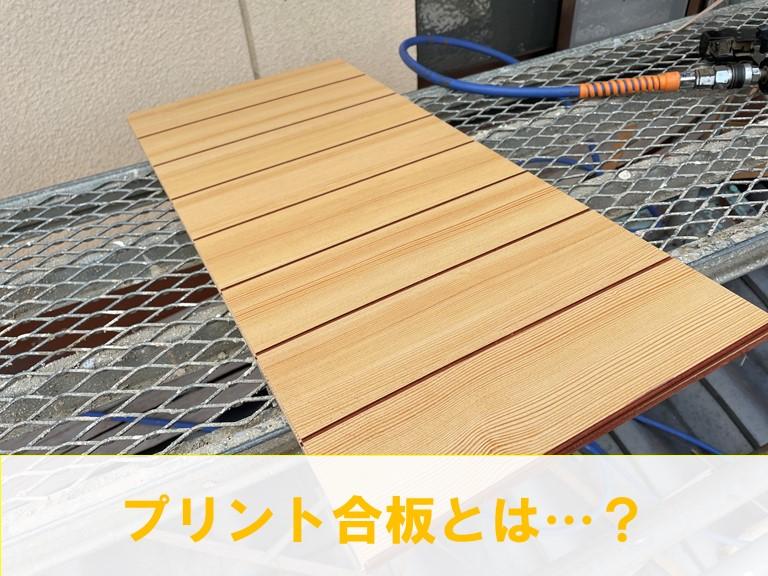 和歌山市の軒天補修工事で使用するプリント合板とは