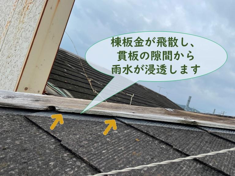 和歌山市の雨漏りで屋根の棟板金が飛散し、貫板と屋根材の隙間から雨水が浸透する可能性がありました