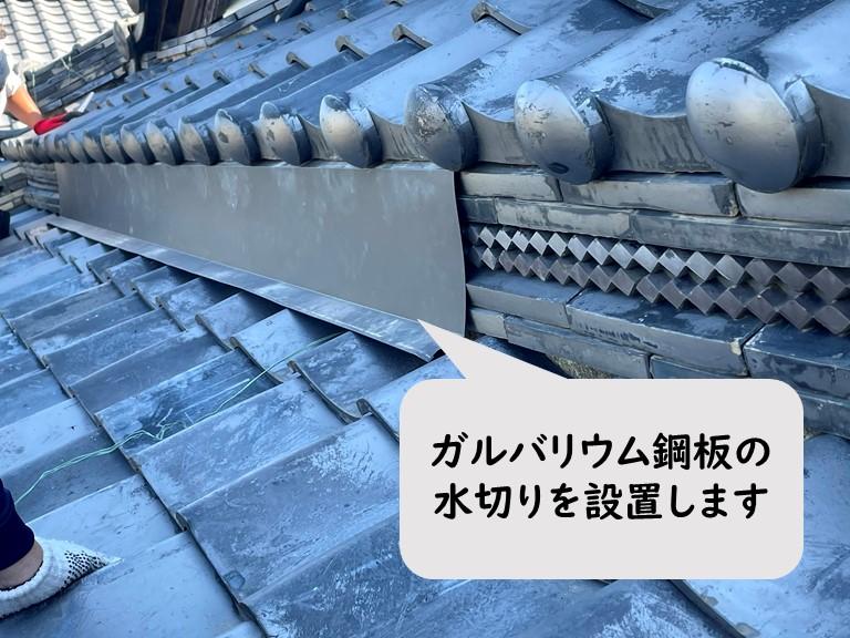 和歌山市の雨漏り修理で青海瓦にガルバリウム鋼板の水切りを固定します