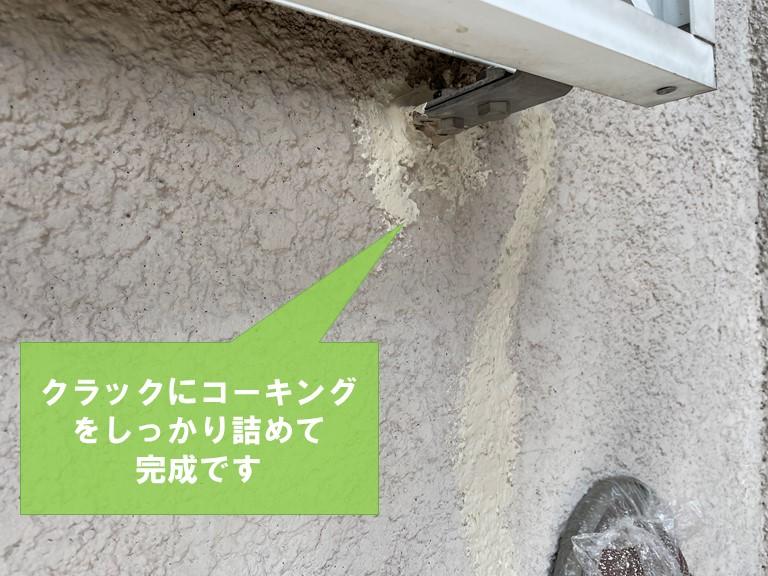 和歌山市の雨漏り工事で外壁のクラックにコーキングを充填しました