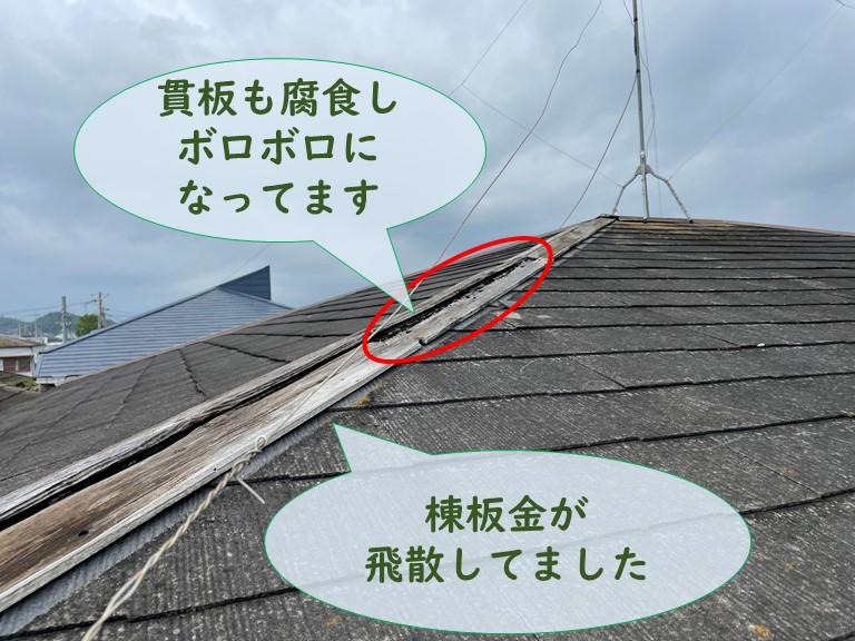 和歌山市の雨漏り調査で屋根を調査すると棟板金が飛散していました